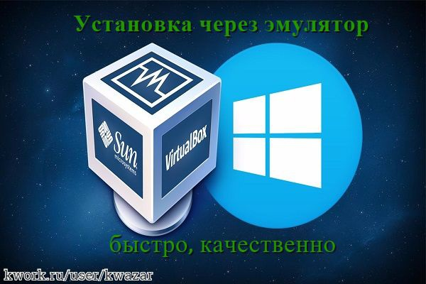 Установлю windows на VirtualBox 1 - kwork.ru