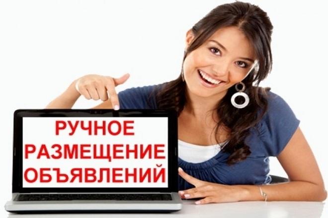 Ручное размещение 35 объявлений на площадке Флагма, Из рук в руки 1 - kwork.ru