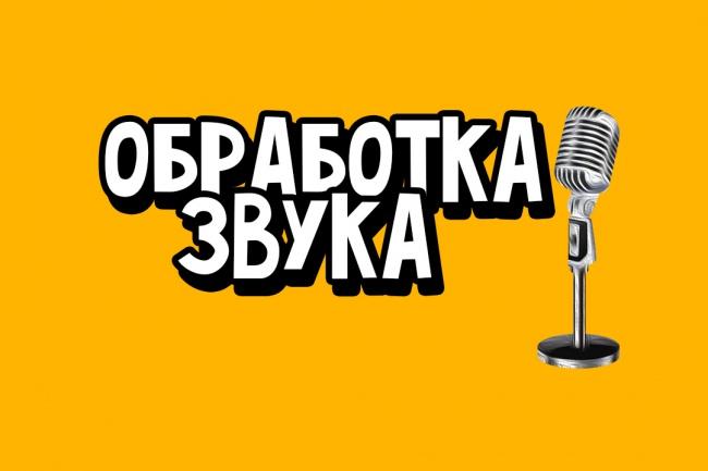 Обработаю звук 1 - kwork.ru