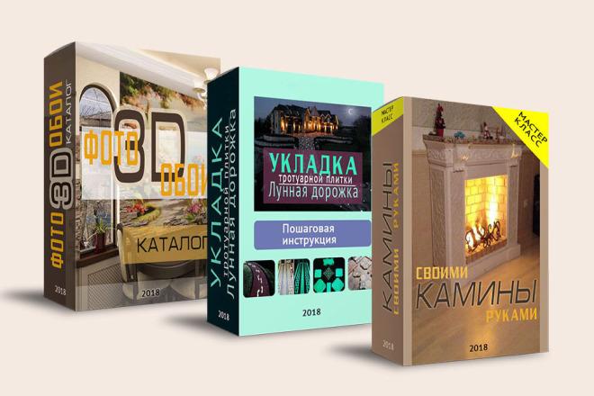 Создание 3D обложек для электронных книг, CD дисков 9 - kwork.ru