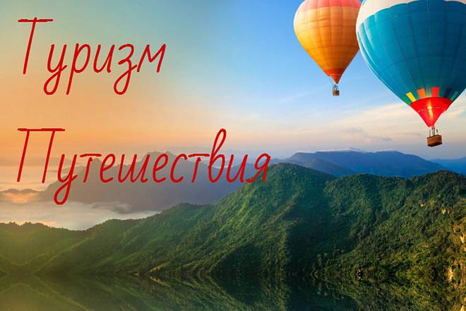 Напишу статьи о туризме, путешествиях. Интересно. Познавательно 1 - kwork.ru