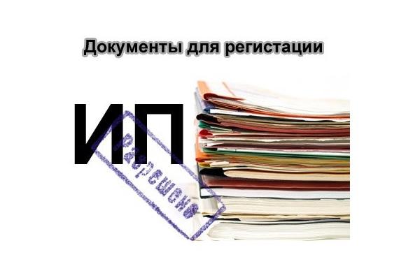 Заявление на регистрацию ИП и открытие рас. счета в тинькофф в подарок 1 - kwork.ru