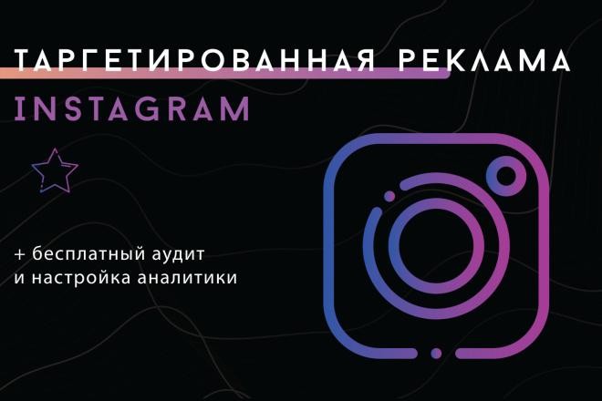 Закажите таргетированную рекламу в Instagram 1 - kwork.ru
