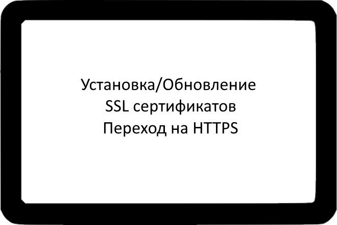 Установка и обновление SSL сертификатов. Переход на HTTPS 1 - kwork.ru