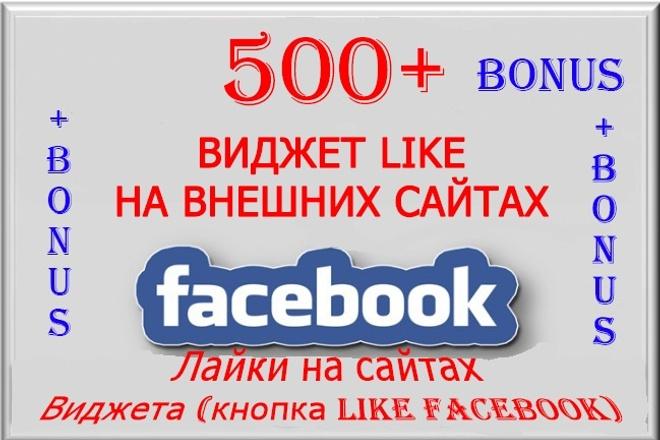 Facebook-лайки на сайтах. Виджет кнопки like Фейсбук 500 лайков+бонус 1 - kwork.ru