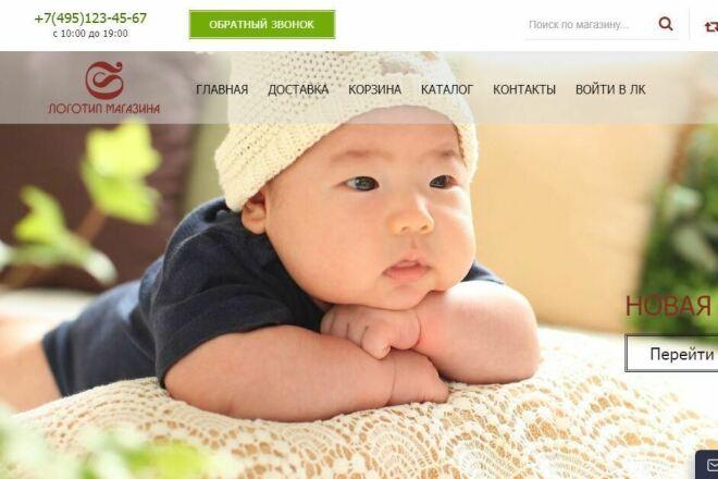 Магазин детского текстиля 1 - kwork.ru