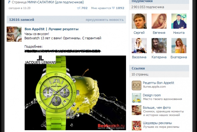 150 размещений вашего объявления с фото в ВК 1 - kwork.ru