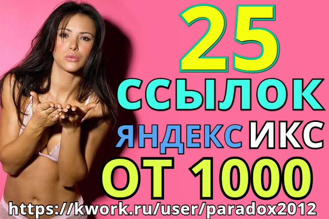 25 качественных ссылок с ИКС от 1000, выгодное продвижение + бонус 1 - kwork.ru