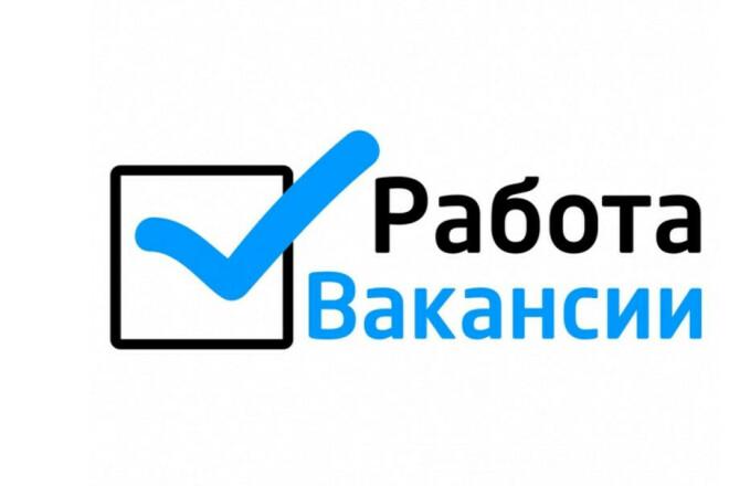 Курс Поиск работы за рубежом 1 - kwork.ru