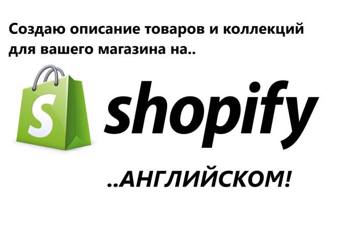 Написание текста на английском для магазина 1 - kwork.ru
