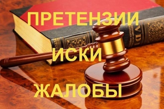 Составлю иск, претензию, жалобу 1 - kwork.ru