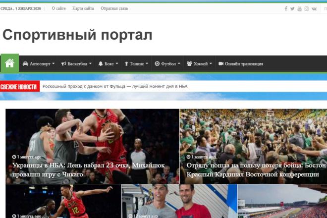 Автонаполняемый спортивный портал 1 - kwork.ru