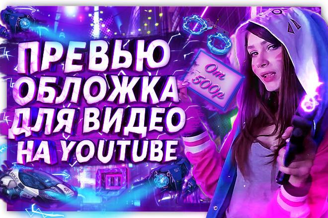 Сделаю креативное превью или обложку для видеоролика на YouTube 21 - kwork.ru