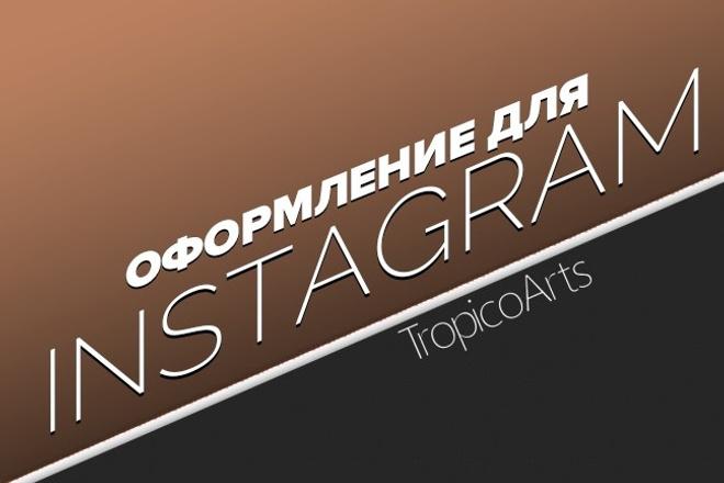 Оформление для Instagram 3 - kwork.ru