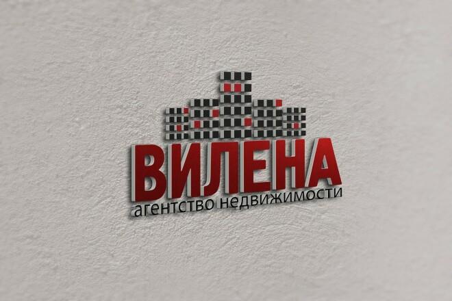Разработаю логотип в 3-х вариантах 7 - kwork.ru