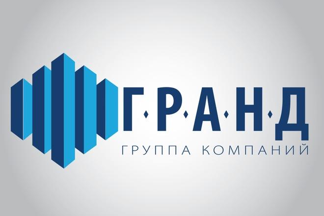Разработаю логотип в 3-х вариантах 3 - kwork.ru