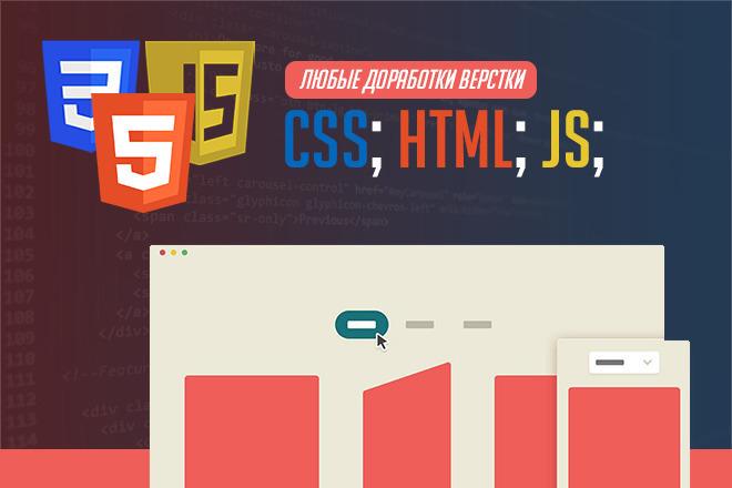 Любые доработки верстки CSS, HTML, JS 17 - kwork.ru