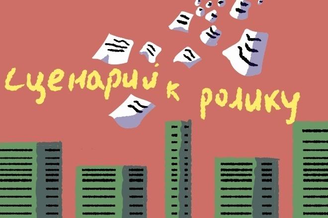 Сценарий к видео ролику 1 - kwork.ru