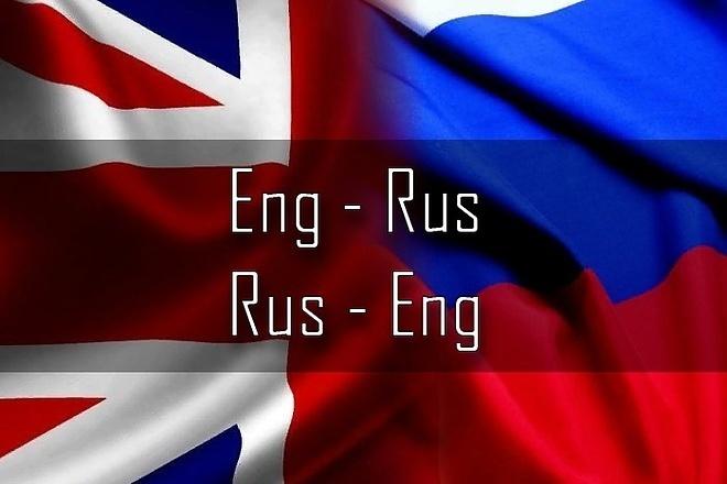 википедии картинки с русского на английский услуги парикмахера дому