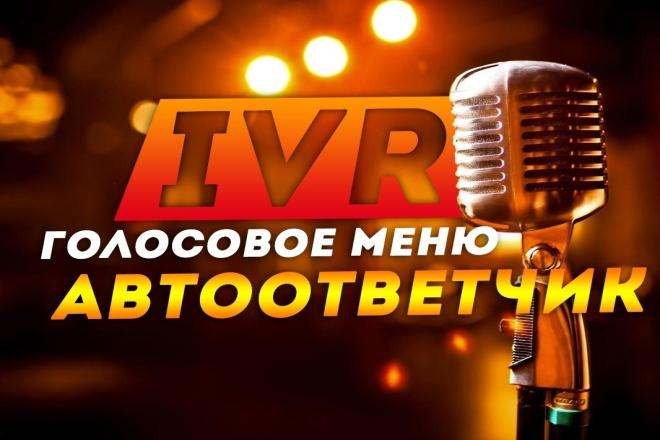 Автоответчик I V R 1 - kwork.ru