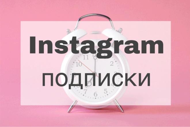 Подписчики в Instagram. Гарантия 1 - kwork.ru