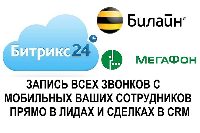Проконсультирую как записывать звонки с мобильных в CRM Битрикс24 1 - kwork.ru