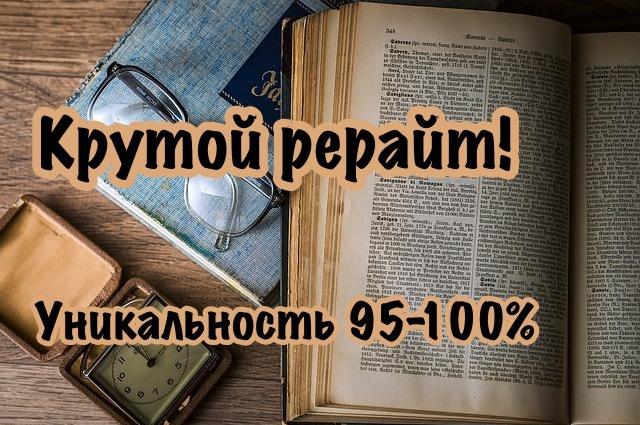 Рерайт статей на разные тематики 1 - kwork.ru