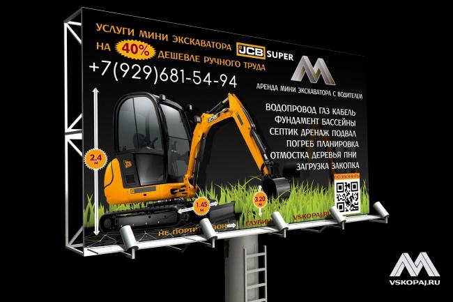 Разработаю дизайн билборда 46 - kwork.ru