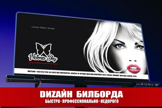 Разработаю дизайн билборда 55 - kwork.ru