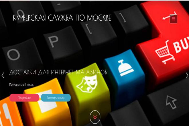 Готовый Landing page Курьерская служба 1 - kwork.ru