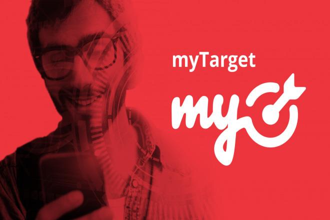 Реклама MyTarget - Контекстный таргетинг 1 - kwork.ru