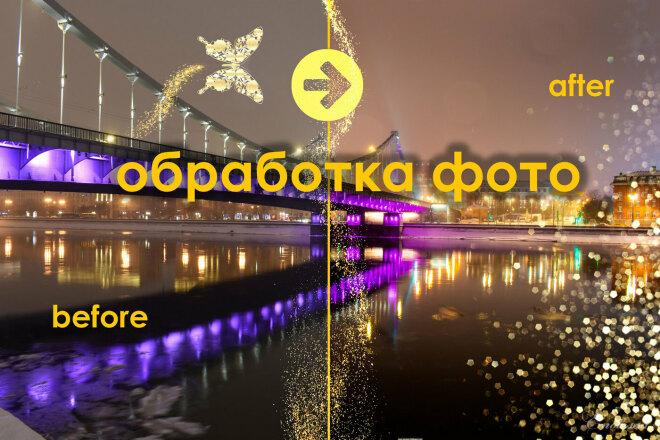 Обработаю фото 9 - kwork.ru