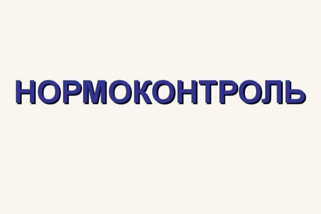 Оформление работ. Нормоконтроль 1 - kwork.ru