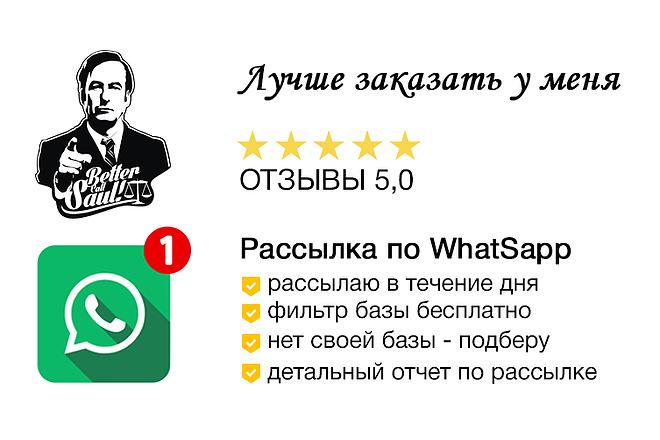 Разошлю сообщения в Whatsapp через группы 1 - kwork.ru