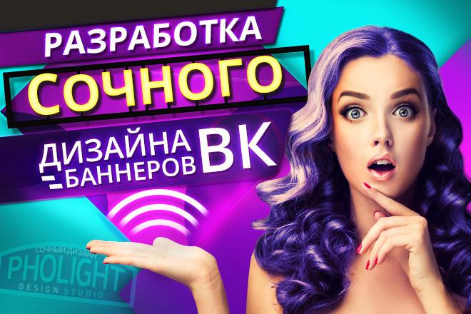 Сочный дизайн креативов для ВК 30 - kwork.ru
