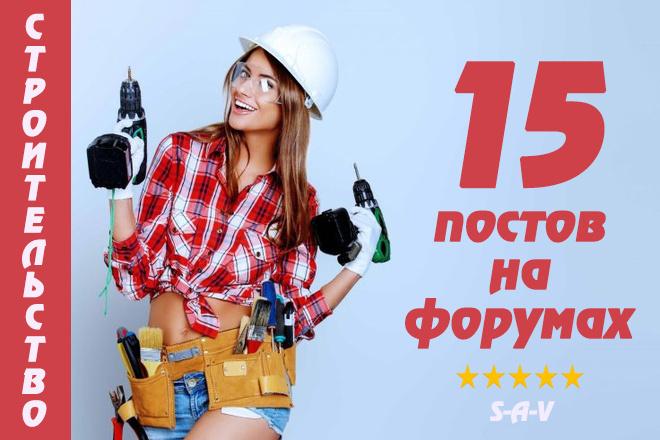 Крауд-ссылки на строительных форумах в новых темах. Уникальные тексты 1 - kwork.ru