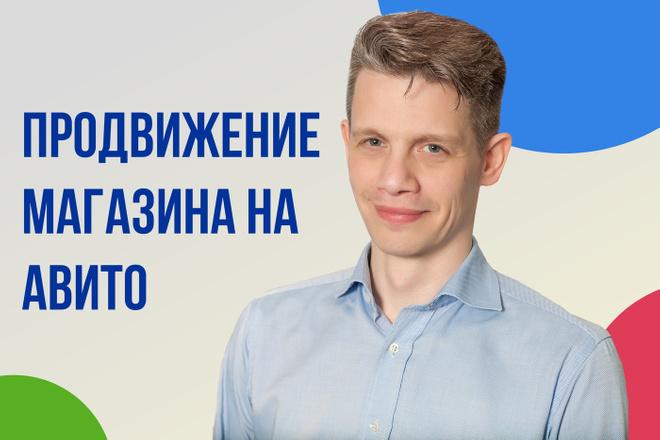 Магазин на Авито. Консультация по настройке эффективной работы 1 - kwork.ru