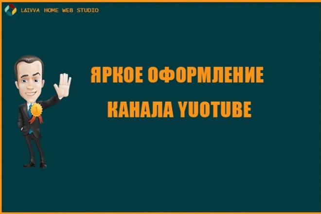 Яркое оформление канала YouTube 5 - kwork.ru