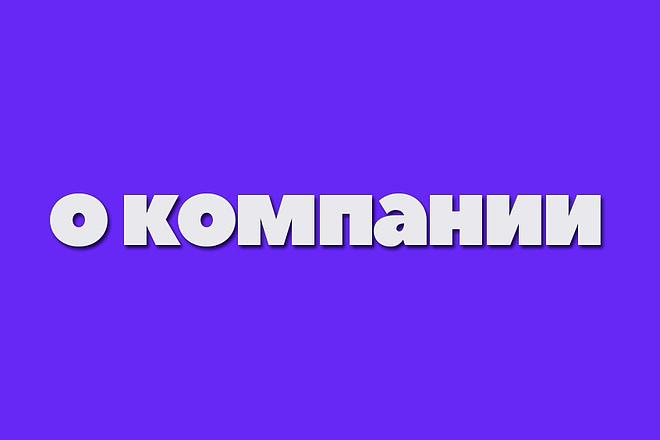 Текст о компании или о нас 1 - kwork.ru