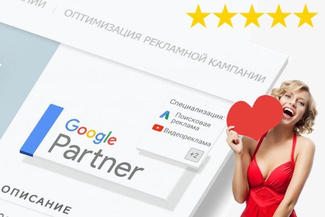 Подготовка к экзамену Google Поисковая реклама. Обучение. Консультация 1 - kwork.ru