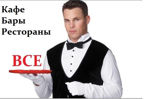 Новая БАЗА-2019. Рестораны, бары, кафе. Все контакты 1 - kwork.ru