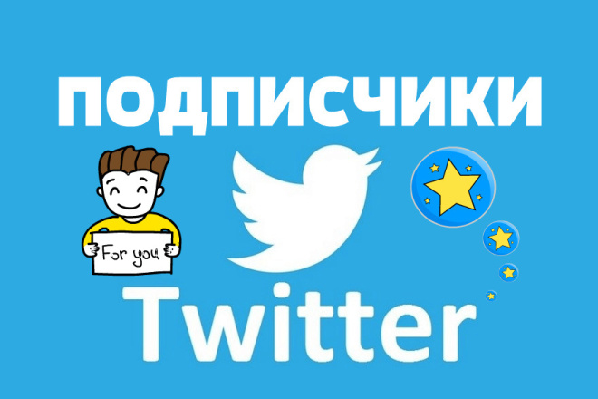 Подписчики в Twitter 1 - kwork.ru
