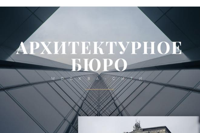 Продам сайт лендинг Для архитектурного бюро. Вордпресс +10 сайтов. н32 фото