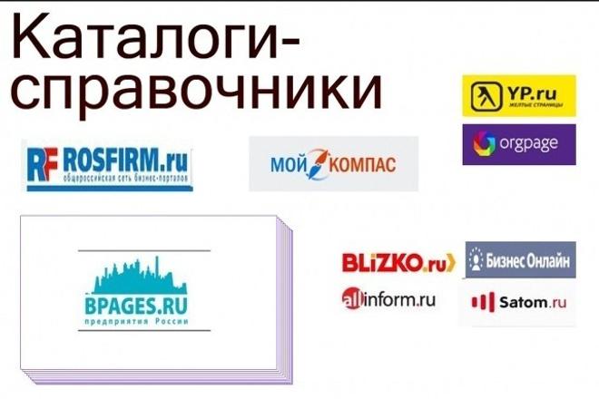 Размещу вручную в 30 справочниках и каталогах РФ 1 - kwork.ru