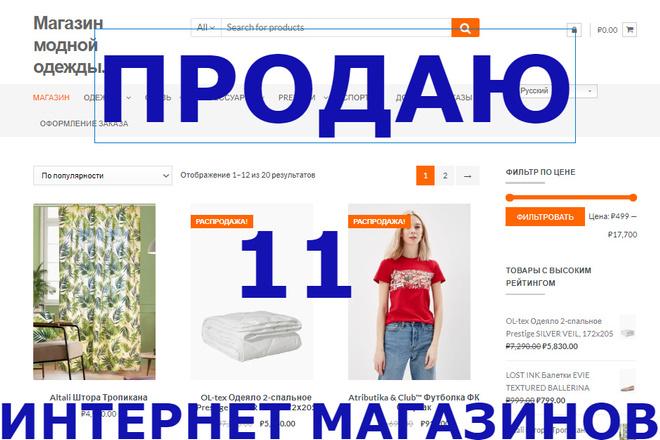 Продам 11 сайтов интернет магазинов на CMS Вордпресс. Есть демо сайты 1 - kwork.ru