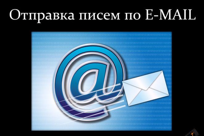 Вручную разошлю Email письма 1 - kwork.ru