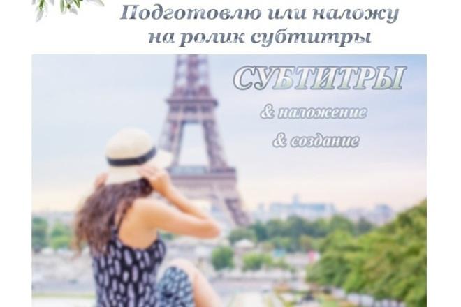 Субтитры с таймингом, либо вшитые на русском, англ, немецком 3 - kwork.ru