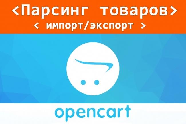 Парсинг товаров. Наполнение магазина OpenCart с помощью парсинга 1 - kwork.ru