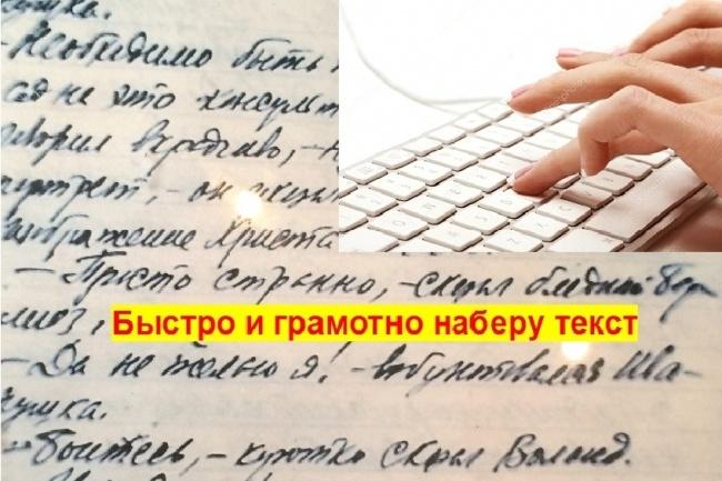 Быстро и грамотно наберу текст с изображения, скан-копии, рукописи 1 - kwork.ru