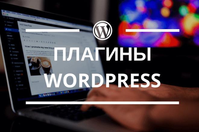 Премиум плагины Wordpress 1 - kwork.ru